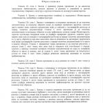 Velika licenca 2017-1