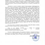 Velika licenca 2017-3
